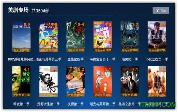 �~子tv��版 v1.4.0 安卓版 1