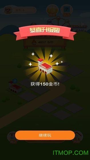 我要住豪宅游戏红包版 v1.0.2 安卓版 0