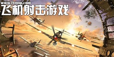 飞机射击游戏