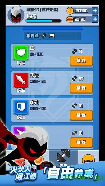 火柴人�J江湖破解�荣�版 v1.0.4 安卓版 1