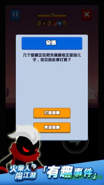 火柴人�J江湖破解�荣�版 v1.0.4 安卓版 3