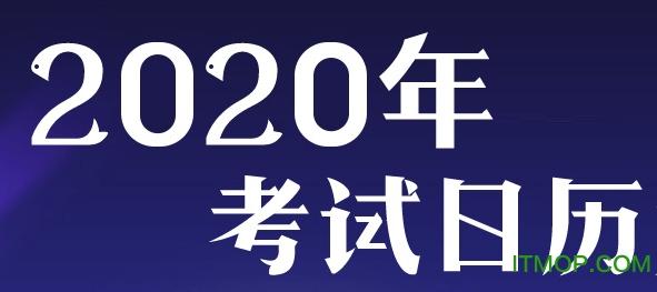 2020年考�C�r�g表