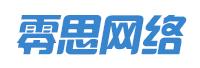 深圳零思�W�j科技有限公司