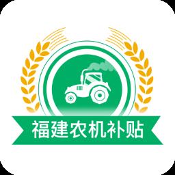 福建农机补贴系统