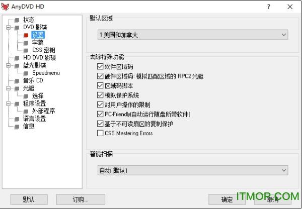AnyDVD HD破解版