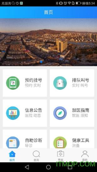北方一附院�焯�平�_ios版 v1.1.3 iPhone版 2