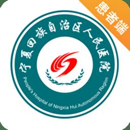 宁夏互联网医院