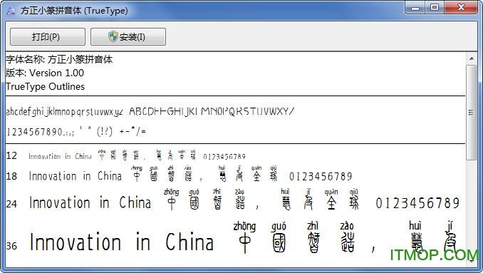 方正小篆拼音字�w v1.00 官方版 0