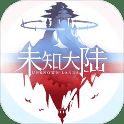 代号-UL手游(未知大陆)v1.0.1 安卓版