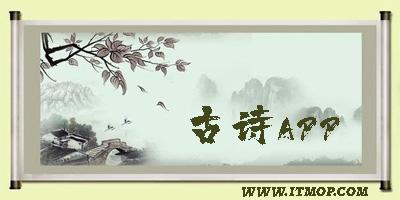 古诗app