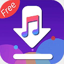 下载音乐appv1.1.2 安卓版