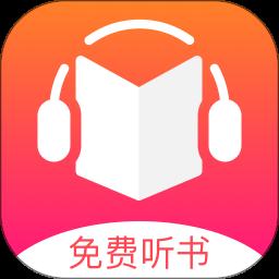 免费听书王v1.5.9 安卓版