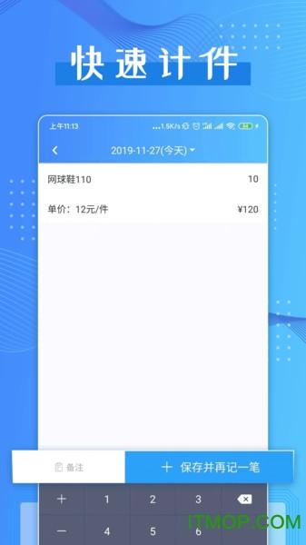 �件助手app v1.1.7 安卓版 0