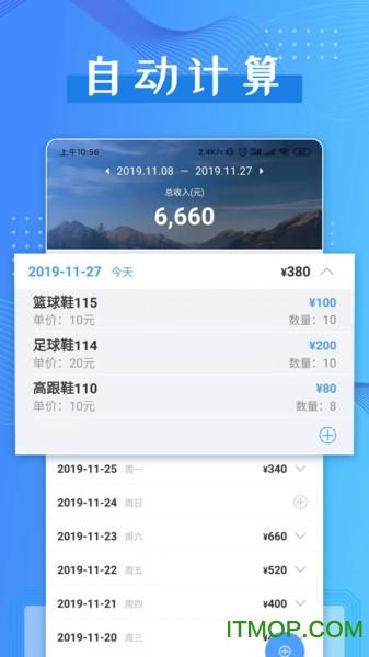 �件助手app v1.1.7 安卓版 3