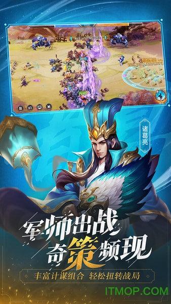 少年三��志零手游 v1.0.1252 安卓最新版 3