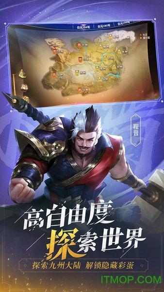少年三��志零手游 v1.0.1252 安卓最新版 1