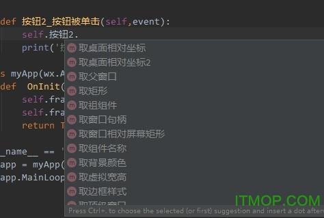 WxPython中文版