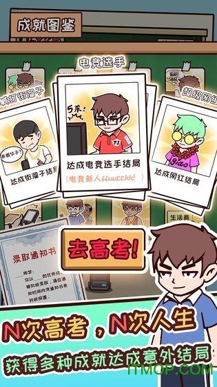 中��式高考游�蛳螺d