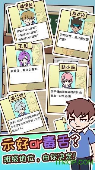 中��式高考 v1.0 安卓版 3