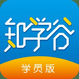 知学谷学员版v1.0.1 安卓版