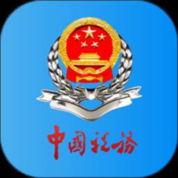 四川税务app