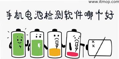 手机电池检测app-手机电池检测app下载-手机电池检测软件排行