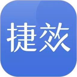 捷效办公v2.2.9 安卓版