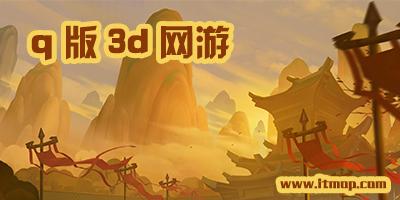 2020q版3d网游有哪些-最新q版3d网络游戏排行榜-q版3d网络手游下载