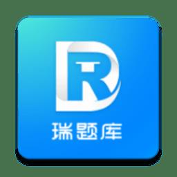 瑞题库v1.1.0 安卓版