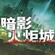 暗影火炬城demo