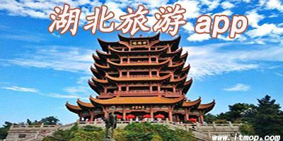 湖北旅游app