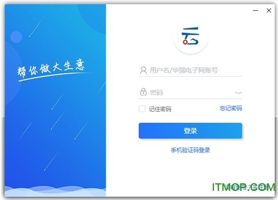 华强云PC客户端 v3.41.0.0 官方版 0