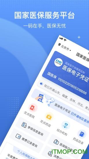 国家医保服务平台苹果版 v1.1.8 iphone版 0