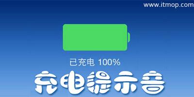 充电提示音app