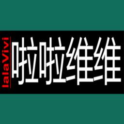 啦啦维维v1.1.5 安卓版