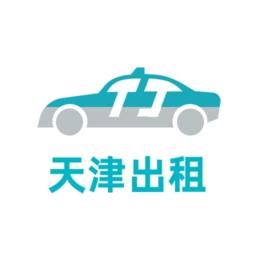 天津出租官方版