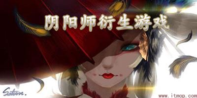 阴阳师衍生游戏下载-阴阳师衍生游戏大全-网易与阴阳师联动的游戏