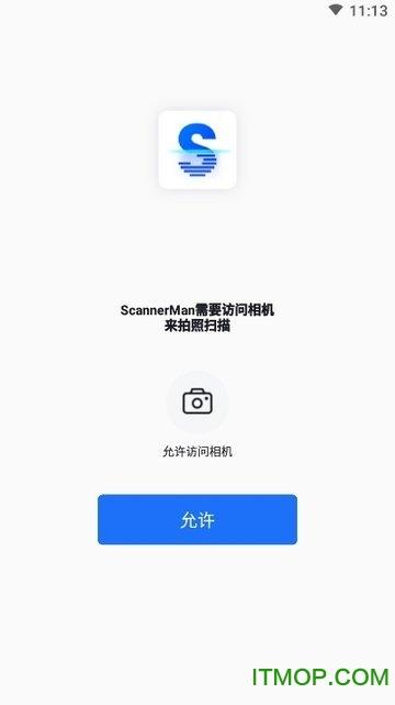 扫描超人 v1.0.0 安卓版 1