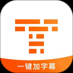 字幕王软件