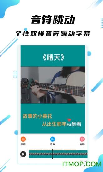 字幕王app