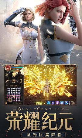 荣耀大天使官方手游 v1.10.31 安卓版3