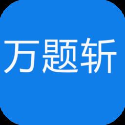 酷题斩v1.1.2 安卓版