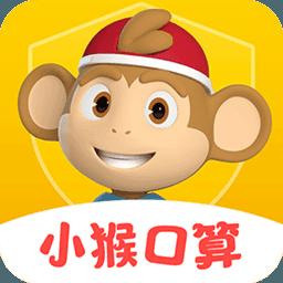 小猴口算appv2.50.2 安卓版