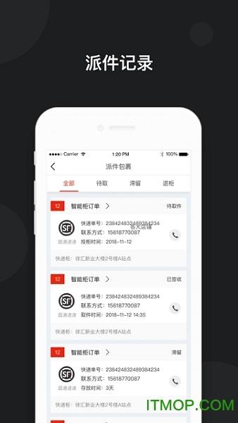 京东快递柜app苹果版 v1.1.5 苹果版 0
