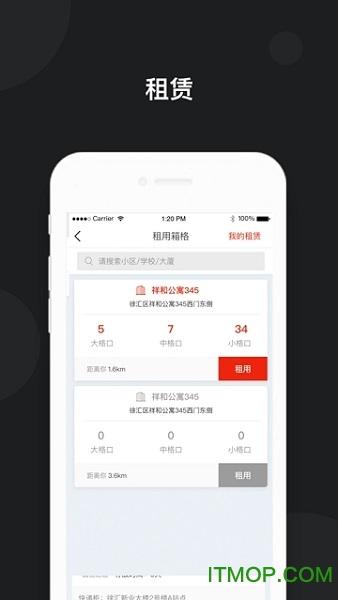 京东快递柜app苹果版 v1.1.5 苹果版 1