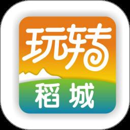 玩转稻城v7.0.0安卓版