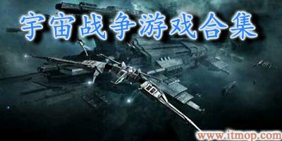 宇宙战争游戏合集