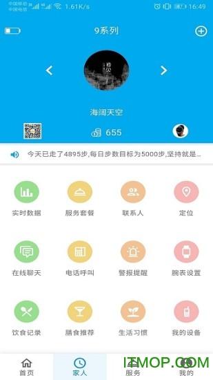颐纳福 V3.1.8 安卓版 2