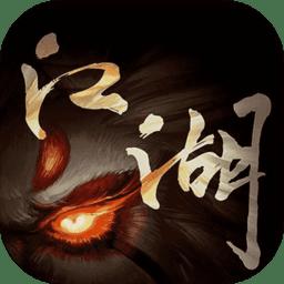 江湖异世录游戏