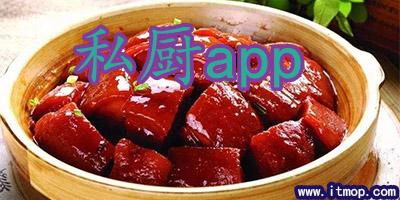 私厨app